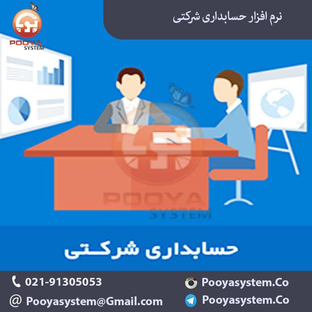 نرم افزار حسابداری شرکتی نرم افزار حسابداری شرکتی