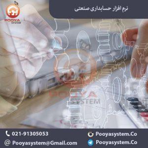 نرم افزار حسابداری صنعتی 300x300 نرم افزار حسابداری صنعتی