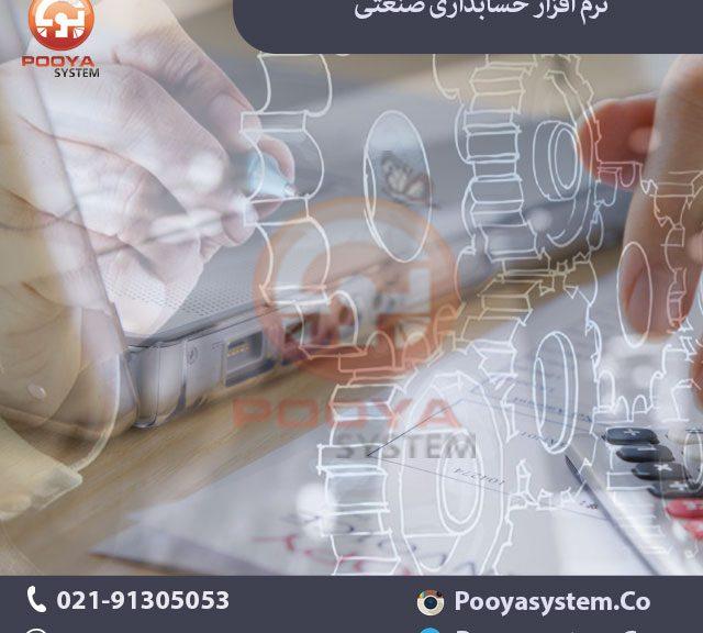 نرم افزار حسابداری صنعتی 640x576 نرم افزار حسابداری صنعتی