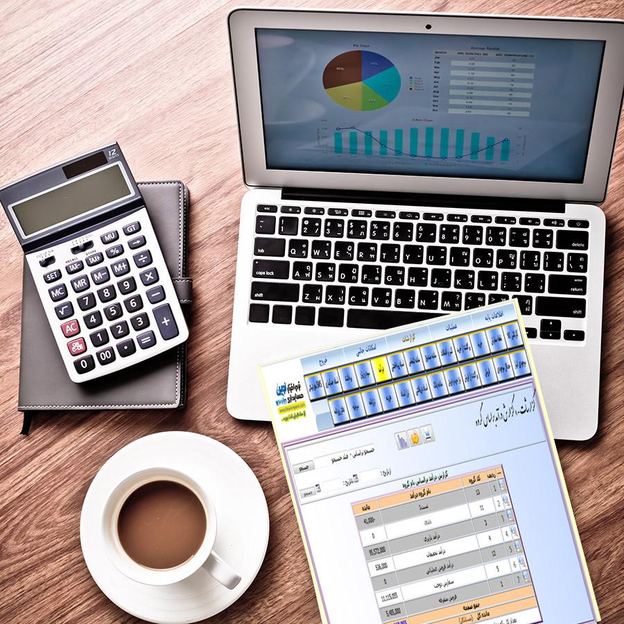 نرم افزار حسابداری فروشگاهی رایگان 1 نرم افزار حسابداری فروشگاهی رایگان