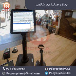 نرم افزار حسابداری فروشگاهی 300x300 نرم افزار حسابداری فروشگاهی