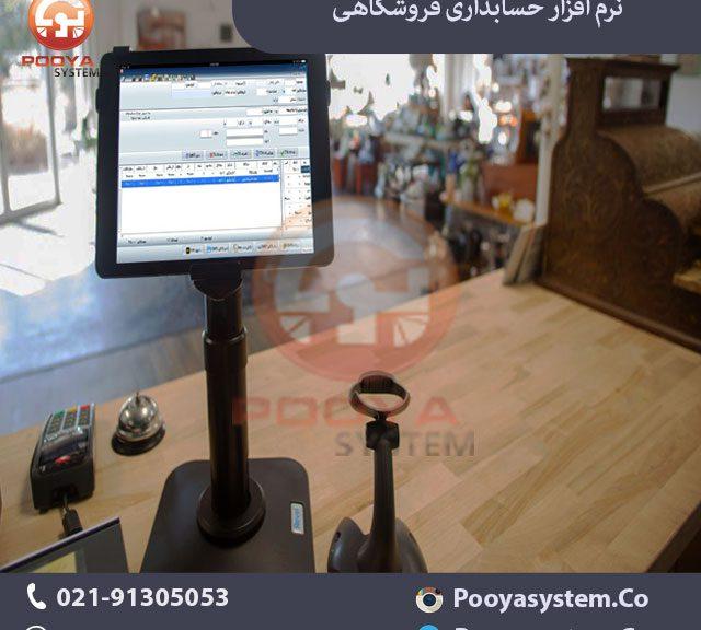 نرم افزار حسابداری فروشگاهی 640x576 نرم افزار حسابداری فروشگاهی