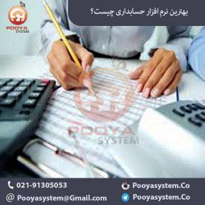 بهترین نرم افزار حسابداری 300x300 بهترین نرم افزار حسابداری