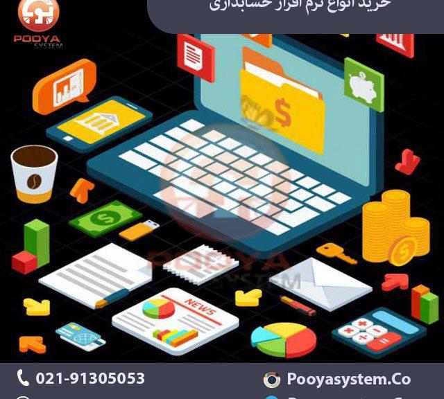 خرید انواع نرم افزار حسابداری 640x576 خرید انواع نرم افزار حسابداری