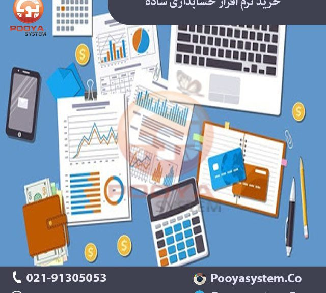 خرید نرم افزار حسابداری ساده 640x576 خرید نرم افزار حسابداری ساده