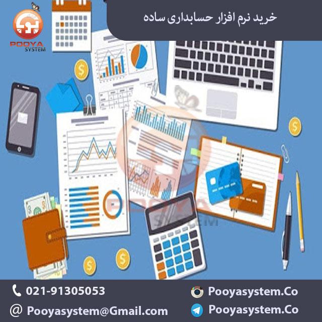 خرید نرم افزار حسابداری ساده خرید نرم افزار حسابداری ساده