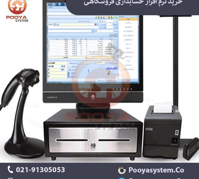 خرید نرم افزار حسابداری فروشگاهی 640x576 خرید نرم افزار حسابداری فروشگاهی