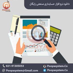 دانلود نرم افزار حسابداری صنعتی رایگان 1 300x300 دانلود نرم افزار حسابداری صنعتی رایگان