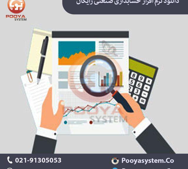 دانلود نرم افزار حسابداری صنعتی رایگان 640x576 دانلود نرم افزار حسابداری صنعتی رایگان