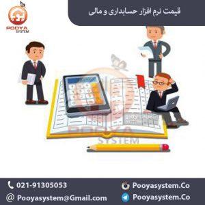 قیمت نرم افزار حسابداری و مالی 300x300 قیمت نرم افزار حسابداری و مالی