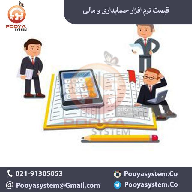 قیمت نرم افزار حسابداری و مالی قیمت نرم افزار حسابداری و مالی
