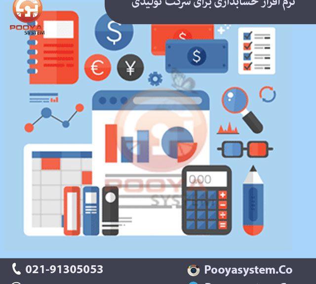 نرم افزار حسابداری برای شرکت تولیدی 640x576 نرم افزار حسابداری برای شرکت تولیدی