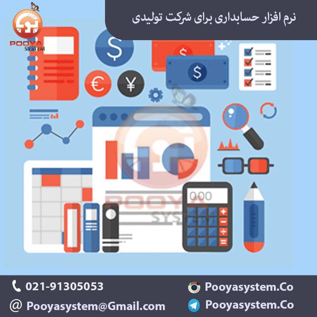 نرم افزار حسابداری برای شرکت تولیدی نرم افزار حسابداری برای شرکت تولیدی