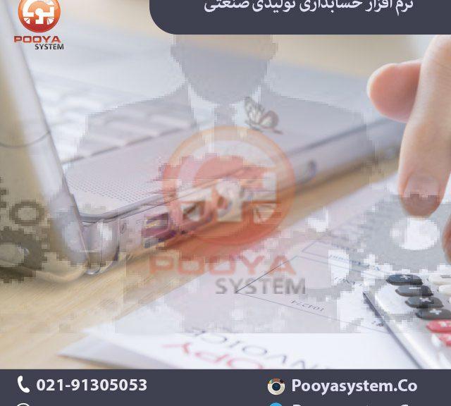 نرم افزار حسابداری تولیدی صنعتی 640x576 نرم افزار حسابداری تولیدی صنعتی