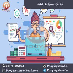 نرم افزار حسابداری شرکت 300x300 نرم افزار حسابداری شرکت