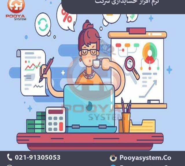 نرم افزار حسابداری شرکت 640x576 نرم افزار حسابداری شرکت