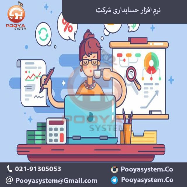 نرم افزار حسابداری شرکت نرم افزار حسابداری شرکت