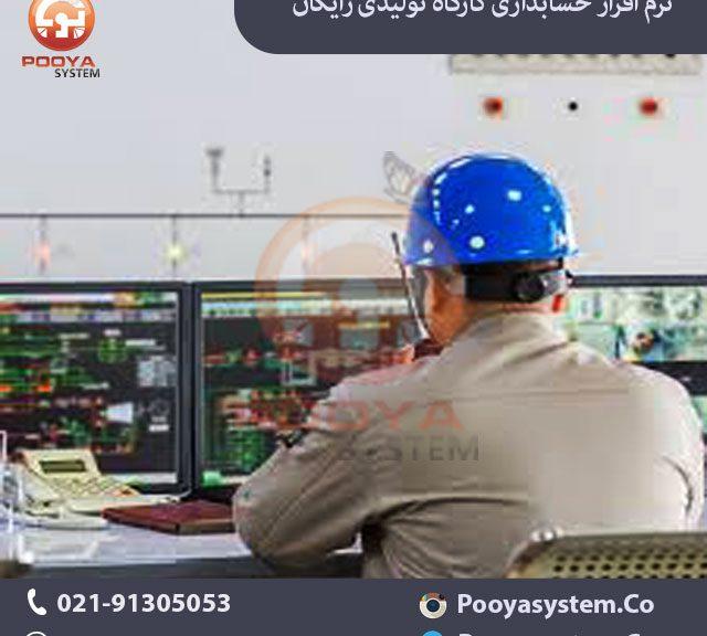 نرم افزار حسابداری کارگاه تولیدی رایگان 640x576 نرم افزار حسابداری کارگاه تولیدی رایگان