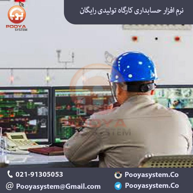 نرم افزار حسابداری کارگاه تولیدی رایگان نرم افزار حسابداری کارگاه تولیدی رایگان