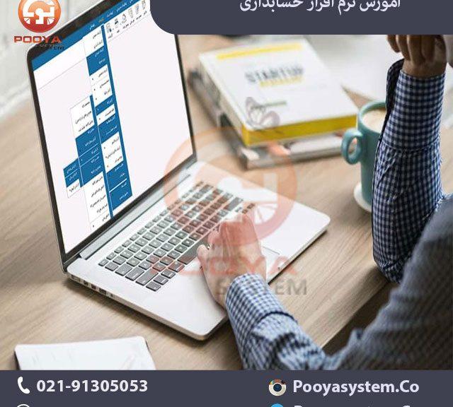 آموزش نرم افزار حسابداری هلو 900x500 1 640x576 آموزش نرم افزار حسابداری