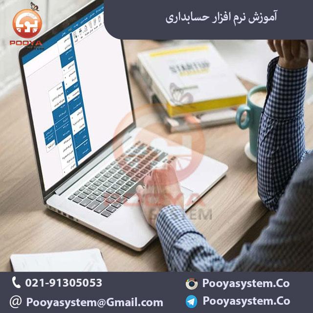 آموزش نرم افزار حسابداری هلو 900x500 1 آموزش نرم افزار حسابداری