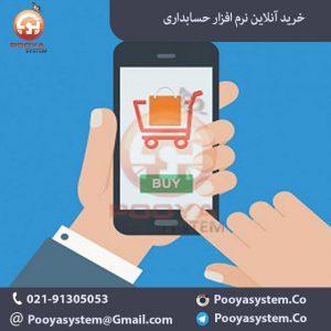 خرید آنلاین نرم افزار حسابداری 300x300 خرید آنلاین نرم افزار حسابداری