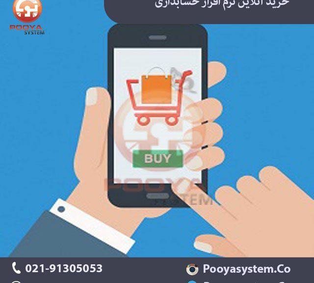 خرید آنلاین نرم افزار حسابداری 640x576 خرید آنلاین نرم افزار حسابداری