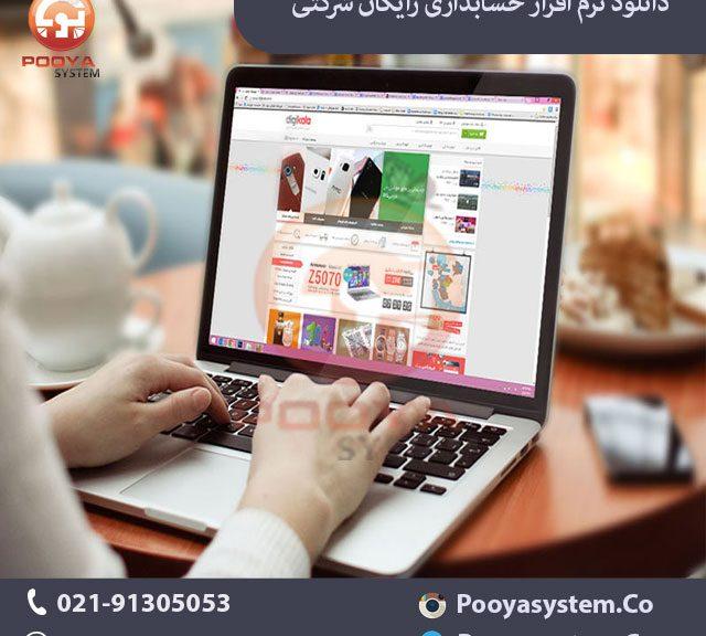 دانلود نرم افزار حسابداری رایگان شرکتی 640x576 دانلود نرم افزار حسابداری رایگان شرکتی