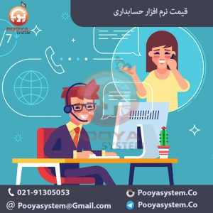 قیمت نرم افزار حسابداری 300x300 قیمت نرم افزار حسابداری