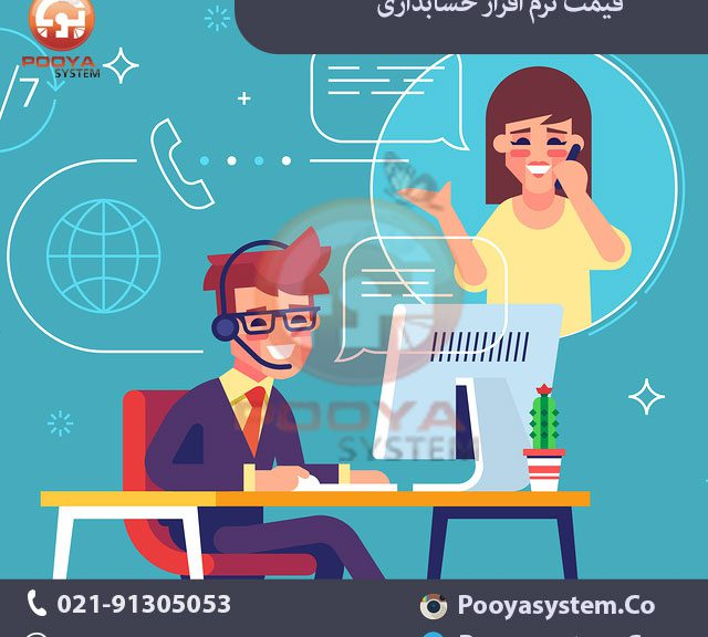 قیمت نرم افزار حسابداری 640x576 قیمت نرم افزار حسابداری
