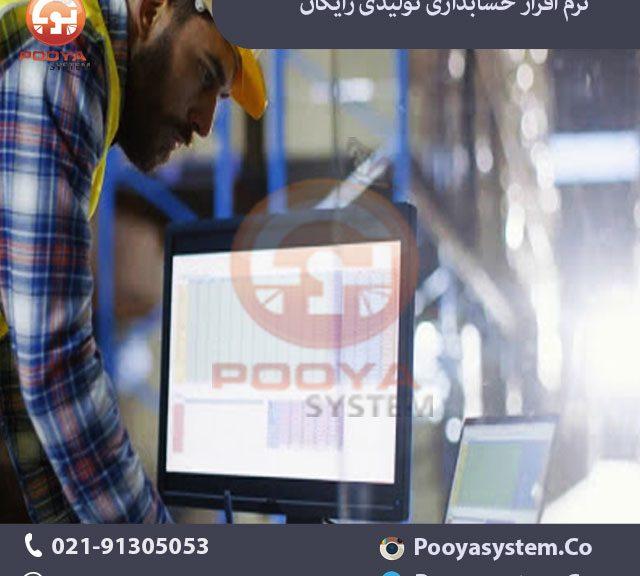نرم افزار حسابداری تولیدی رایگان 640x576 نرم افزار حسابداری تولیدی رایگان