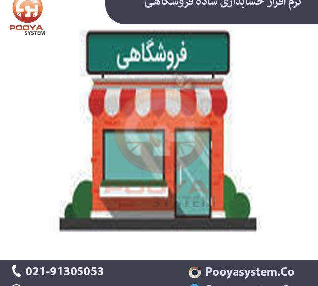 نرم افزار حسابداری ساده فروشگاهی 640x576 نرم افزار حسابداری ساده فروشگاهی