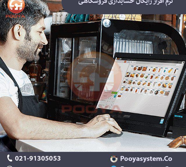 نرم افزار رایگان حسابداری فروشگاهی 640x576 نرم افزار رایگان حسابداری فروشگاهی