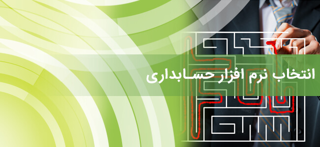 برنامه حسابداری تحت وب رایگان 3 برنامه حسابداری تحت وب رایگان